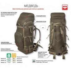Рюкзак для охоты Медведь 80 Урма  (Хаки, )