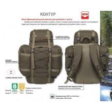 Рюкзак для охоты Контур 75 Урма (Хаки, )