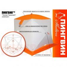 Палатка для зимней рыбалки Пингвин Призма Термолайт 185х185 композит оранжевый